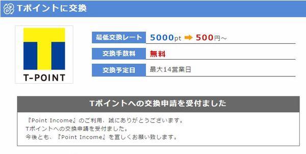 incometpoint03