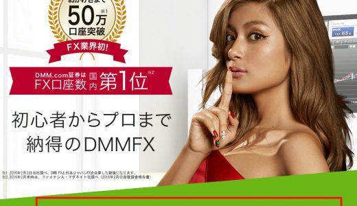 ポイントインカムでDMMFXからポイント取得するための手順(入金編)