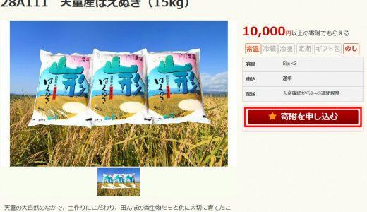 ふるさとチョイスで1万円の寄付で15kg以上のお米がもらえる自治体はこれ!