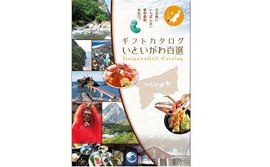 catalog_itoigawa