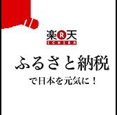 楽天ふるさと納税で楽天スーパーセール&お買い物マラソン活用を解説!