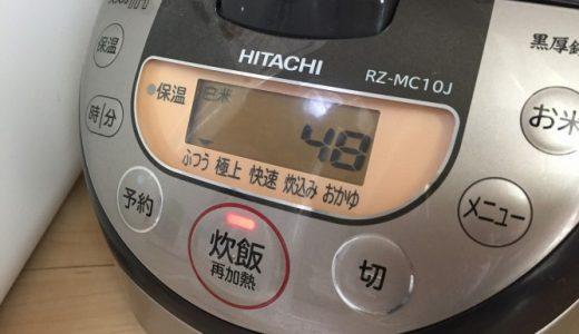 ふるさと納税で日立の炊飯器GET!半年間使用した炊飯器をレビュー