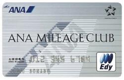ANAマイレージクラブカード入会の流れを画像付で詳細解説!