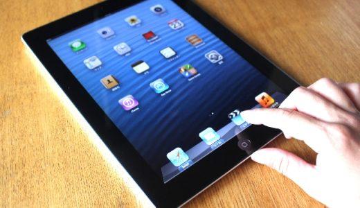【ふるさと納税】iPad継続!高還元率ランキング&全リスト紹介[2019年2月最新]