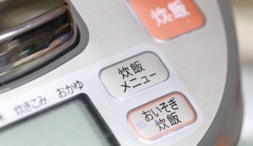 【象印/日立/アイリスオーヤマ】ふるさと納税で選べる炊飯器高還元率ランキング【2019年】