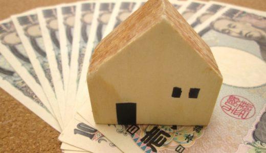 ふるさと納税と住宅ローン減税は併用できる?控除減ったりしない?徹底検証します