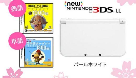 ふるさと納税 3DSLL(任天堂DS)+英語学習ソフトをGET♪2017年最新情報を見逃すな!