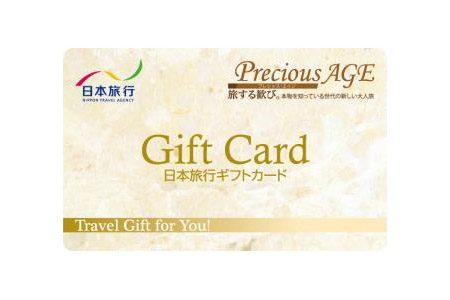 【ふるさと納税】12月限定申込!レアな日本旅行ギフトカードをGETできるチャンス到来♪