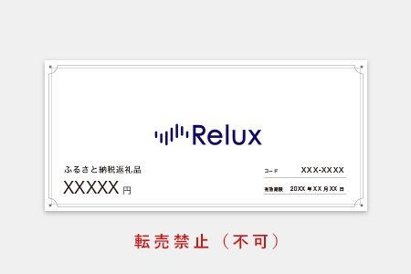 Reluxの還元率50%旅行券が新登場!高級・一流ホテルのみ厳選された返礼品が貰えます