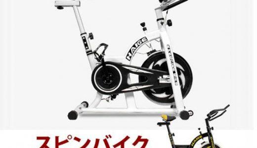 ふるさと納税にフィットネスバイク登場!自宅でエクササイズ出来ます。