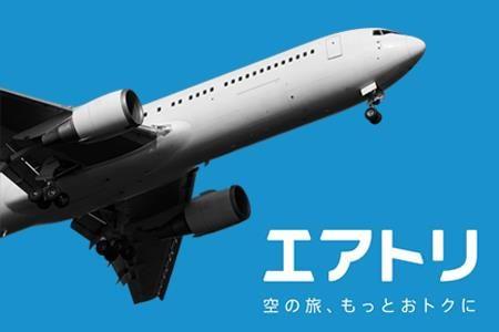 最強旅行券エアトリ復活!還元率50%&LCC含めた国内・海外の航空券に使用可能!