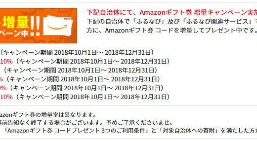 12月31日までの大型キャンペーン開催!ふるなびで最大10%分のAmazonギフト券増量中!!