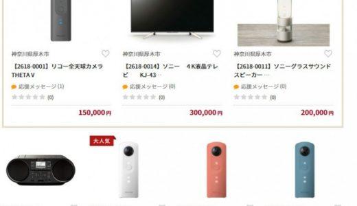 神奈川県厚木市でソニーやリコーの家電が16点新規追加!360度カメラ・4Kテレビ、スピーカーなど。