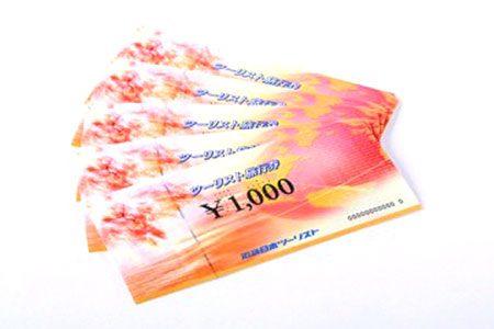 還元率50%のツーリスト旅行券がふるさと納税で復活!旅行・航空券・JR券・宿泊券にも引換OK。