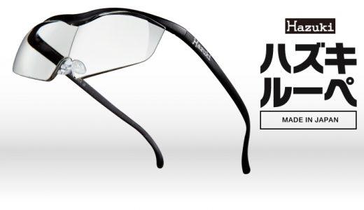 【ふるさと納税】ハズキルーペが新登場!CMで話題沸騰中のメガネの還元率は?
