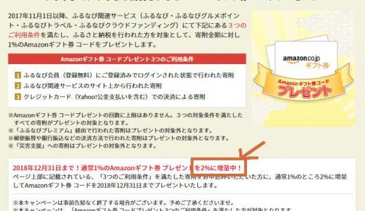 ふるなび『Amazonギフト券 プレゼント』2%増量キャンペーンを12月末まで期間限定開催!