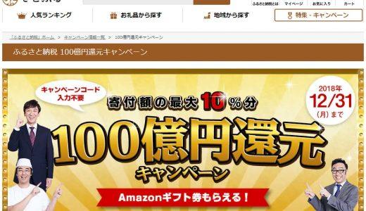 ふるさと納税100億円還元キャンペーン開催中!さとふるで寄付額の最大10%分Amazonギフト券が還元!