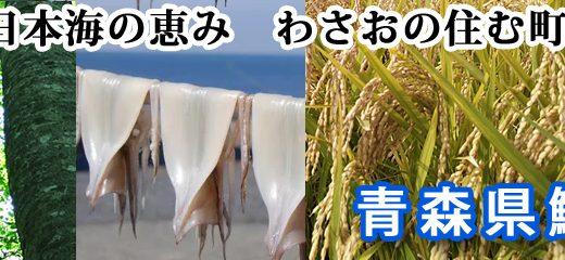 【ふるさと納税】青森県鯵ヶ沢町のおすすめ返礼品と主要10サイトの一覧まとめ