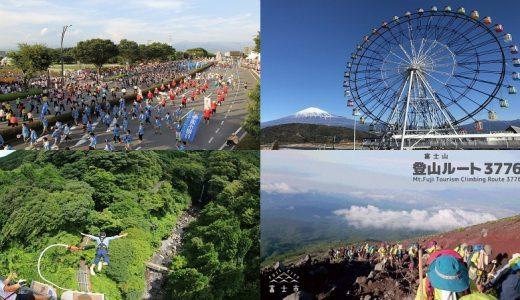 【ふるさと納税】静岡県富士市のおすすめ返礼品と主要10サイトの一覧まとめ