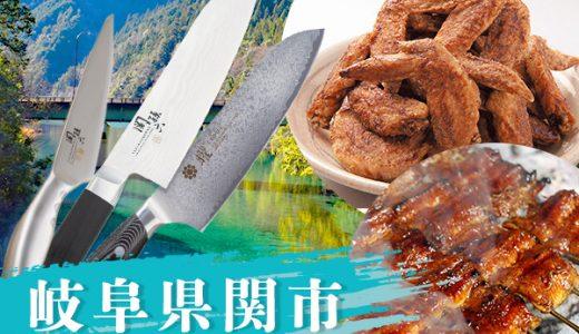 岐阜県関市のふるさと納税がアツい品が目白押し!うなぎや関孫六の包丁・爪切りなど