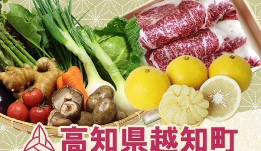 【ふるさと納税】高知県越知町のおすすめ返礼品と主要10サイトの一覧まとめ