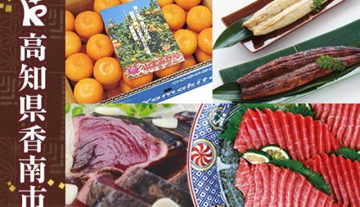 【ふるさと納税】高知県香南市のおすすめ返礼品と主要10サイトの一覧まとめ
