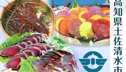 【ふるさと納税】高知県土佐清水市のおすすめ返礼品と主要10サイトの一覧まとめ