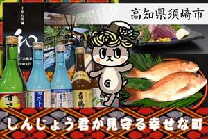 【ふるさと納税】高知県須崎市のおすすめ返礼品と主要10サイトの一覧まとめ