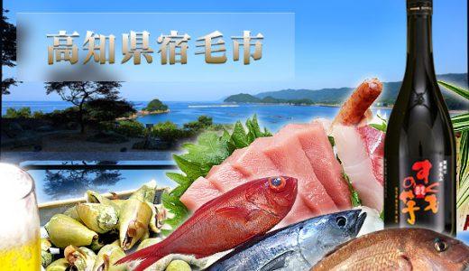 【ふるさと納税】高知県宿毛市のおすすめ返礼品と主要10サイトの一覧まとめ