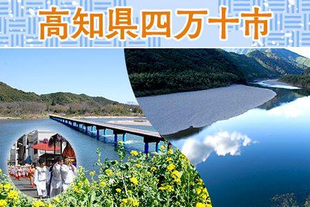 【ふるさと納税】高知県四万十市のおすすめ返礼品と主要10サイトの一覧まとめ