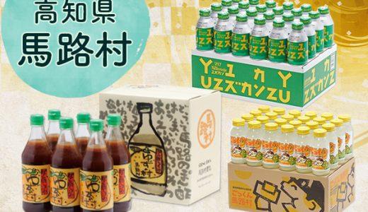 【ふるさと納税】高知県馬路村のおすすめ返礼品と主要10サイトの一覧まとめ