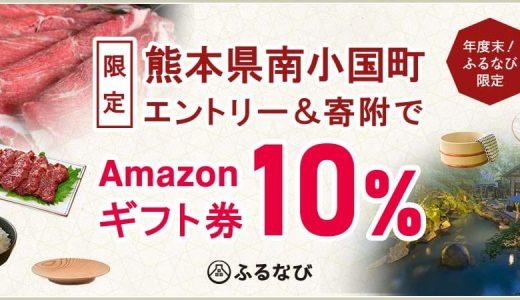 ふるなび大型キャンペーン開催中!熊本県南小国町に寄付するとAmazonギフト券が大増量