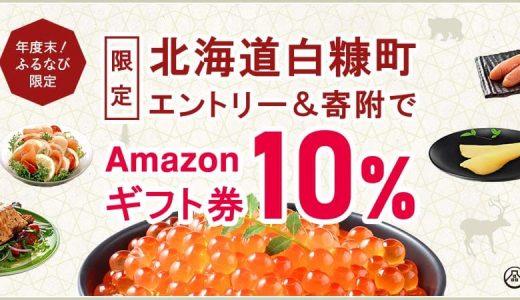 ふるなび『Amazonギフト券 プレゼント』増量キャンペーンを3月末まで期間限定開催!