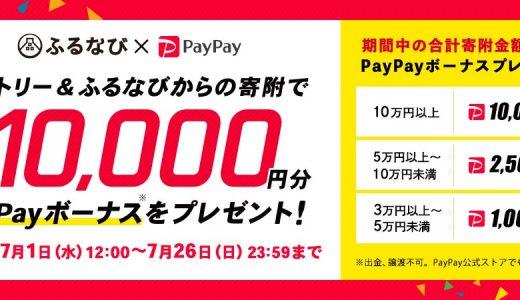 ふるなび×PayPayの大型キャンペーン開催中!最大10,000円分PayPayボーナスをプレゼント