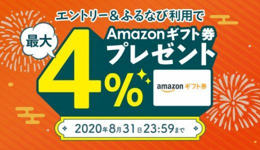 エントリー&ふるなびからの寄附でAmazonギフト券プレゼント!最大4%還元の大型キャンペーン開催中