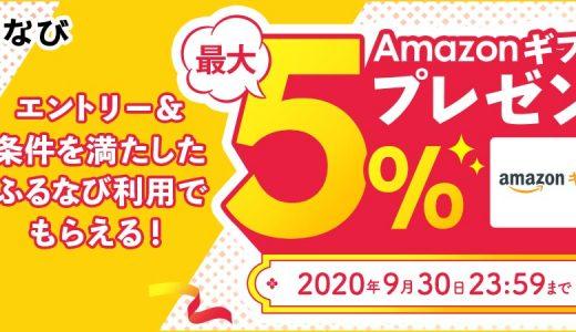 ふるなびの人気キャンペーンが9月も実施!最大5%還元!エントリー&ふるなびからの寄附でAmazonギフト券プレゼント!